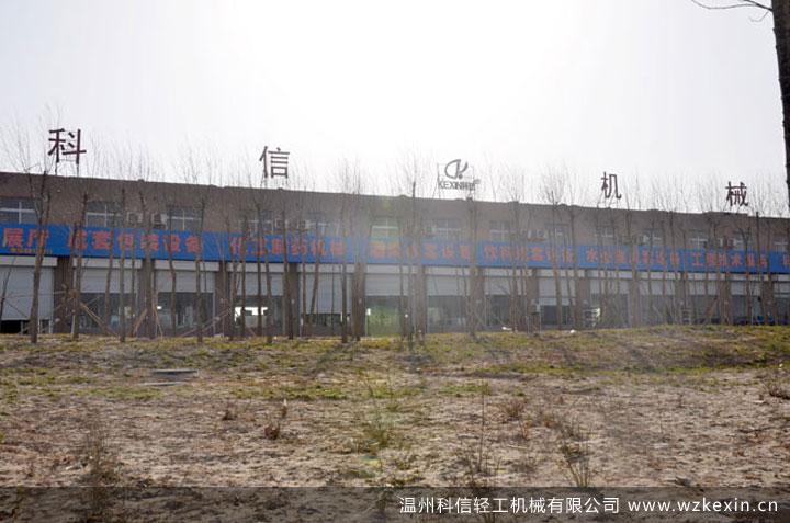 科信郑州办事处(公司外景)