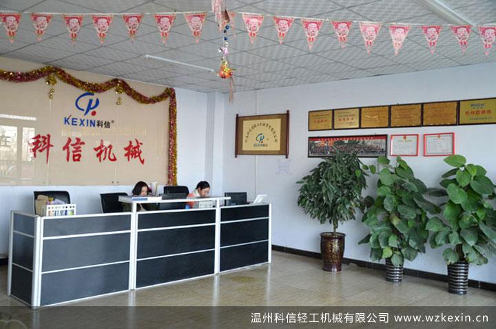 科信郑州办事处(公司前台)