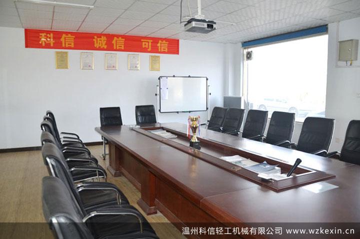科信郑州办事处(会议室)
