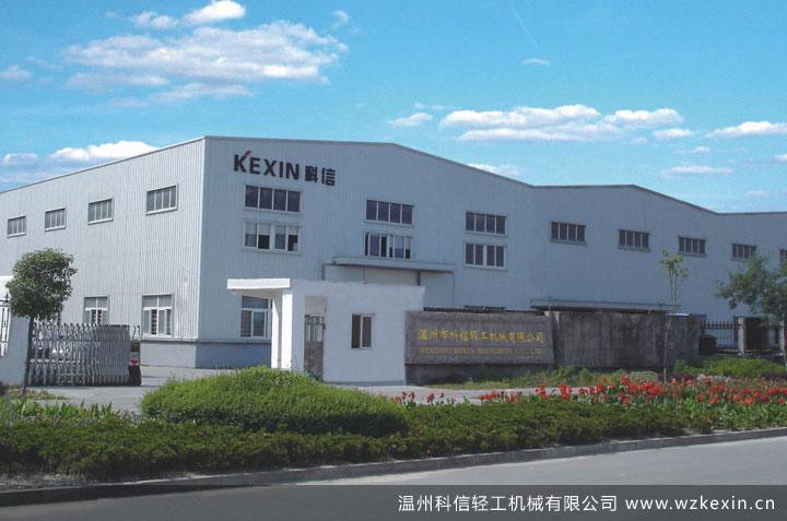 温州科信工厂