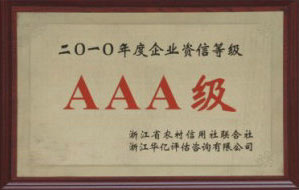 AAA级企业荣誉证书