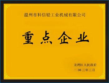 荣获重点企业证书