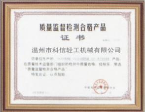 质量监督检测合格产品证书